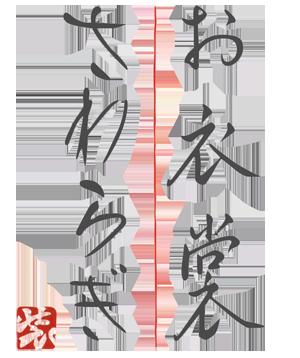 【お衣裳さわらぎ】ー 京都で実現・人生最良の結婚式人生儀礼の老舗貸衣装店